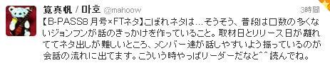 20130628BPASSTWEET_JH.jpg