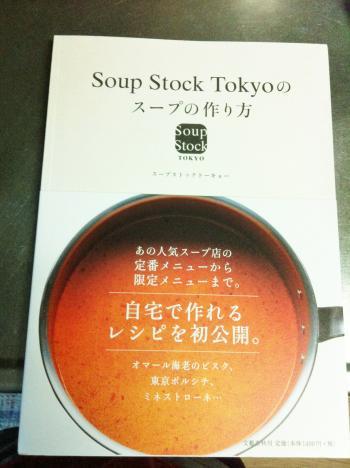 スープストック