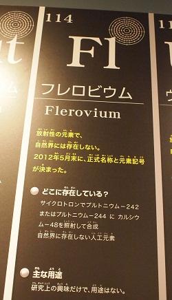 フレロビウム