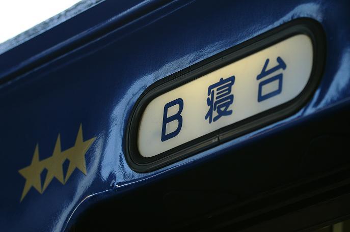 日本海DSC_0213