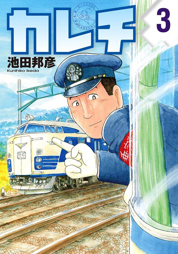 karechi_3cover.jpg