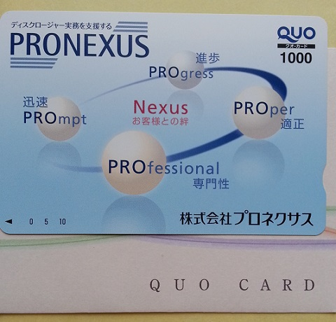 プロネクサスの株主優待