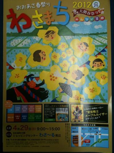 20120429_おおあさ祭りわさまち_02