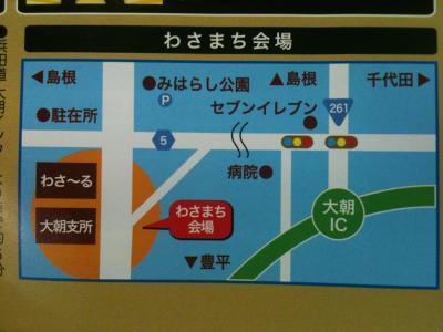 20120429_おおあさ祭りわさまち_04