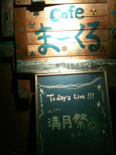 20120929_満月祭_01
