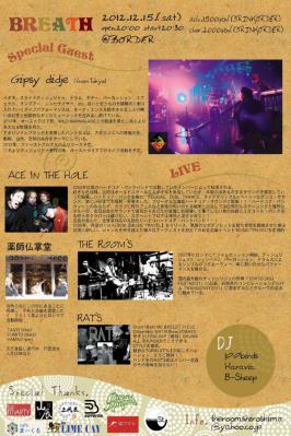 20121215_BREATH_03