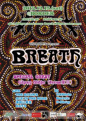 20121215_BREATH_01