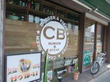 CBバーガー&ステーキ