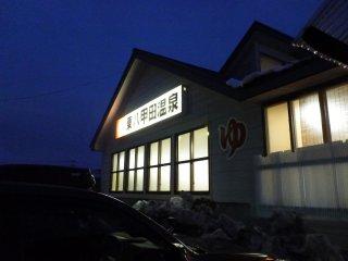 s東八甲田温泉