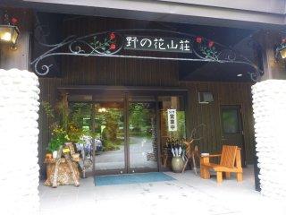 s05野の花山荘2