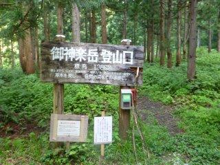 s01登山口1