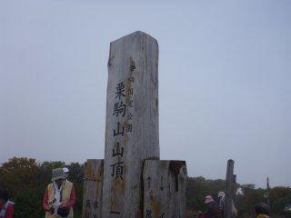s06山頂2