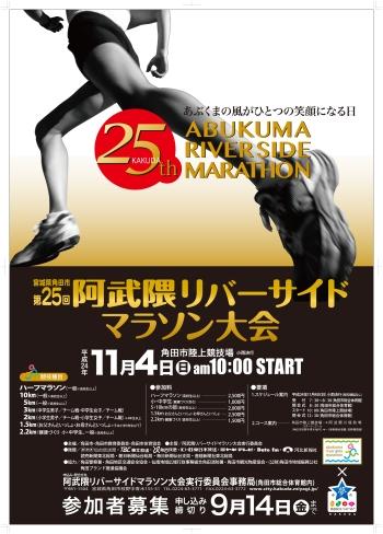 阿武隈リバーサイドマラソン