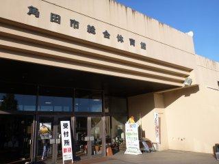 s角田市総合体育館