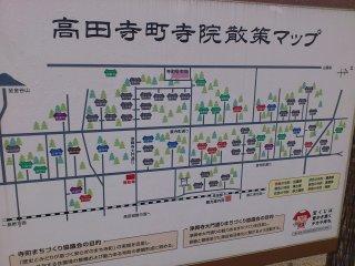 s高田寺町