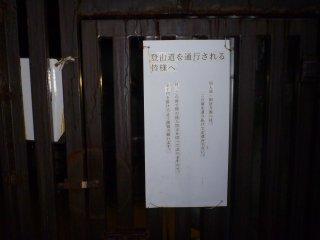 s仙人池剣岳方面入口