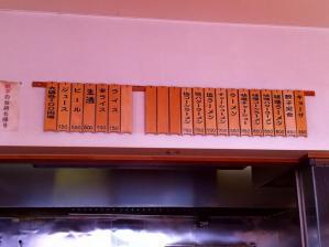 麺屋風天 メニュー