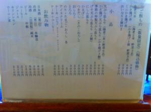 麺房 メニュー2