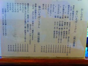麺房 メニュー1