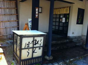 麺房 入口