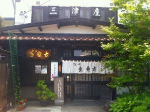 三津屋 入口