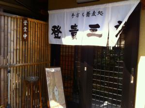 登貴三郎2 入口