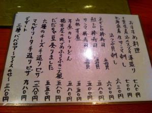橋本屋 メニュー2