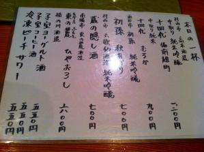 橋本屋 メニュー1