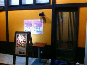 橋本屋 入口