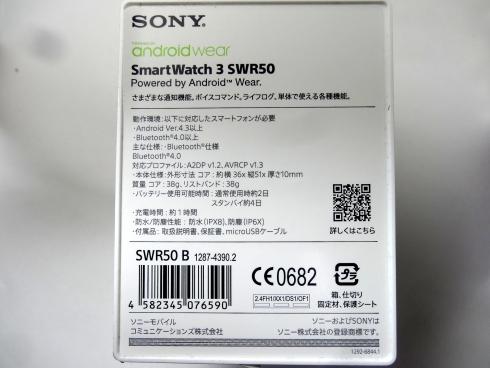 SWR50_01