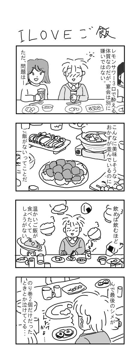 ILOVEご飯