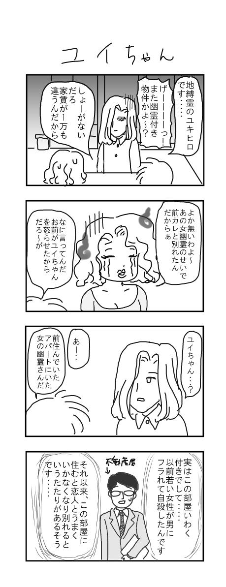 ユイちゃん