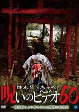 呪いのビデオ60