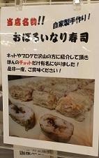 おぼろいなり寿司
