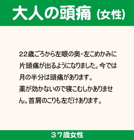 女性14-03-03