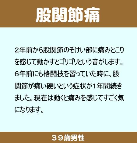 股関節14-05-06a