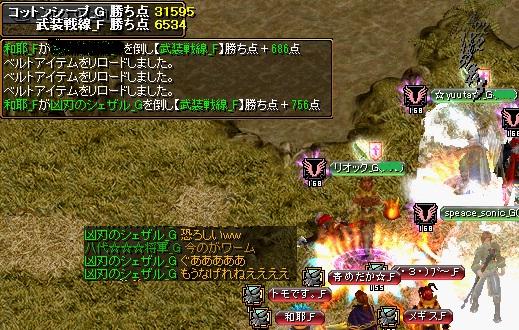 シェザGv参戦2