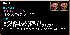DX宝くじ