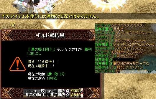 VS黒騎士団3