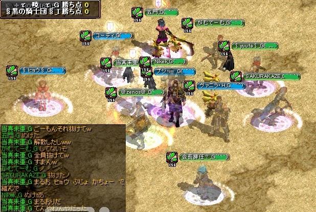 VS黒騎士団
