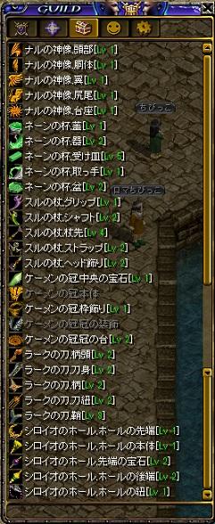 暁G情報3