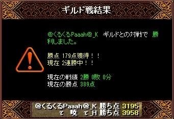 VSくるぱー3