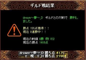 VSdream3_20130925003158630.jpg