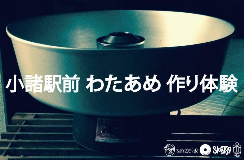 『小諸駅前わたあめ作り体験/◎』