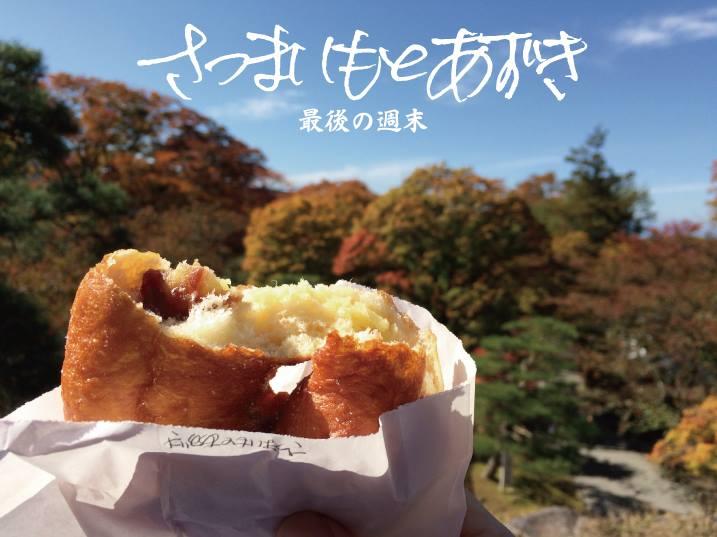 『さつまいもとあずき 〜最後の週末〜』ドーナツ