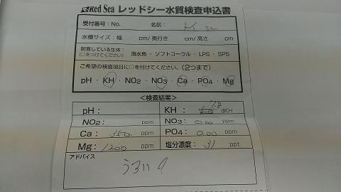 水質検査20141123