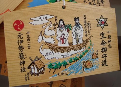 元伊勢絵馬image