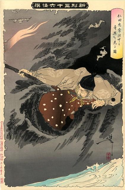 仁田忠常人穴の図image