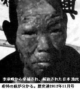 竹島漁師への虐待image