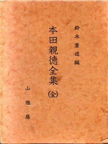 本田親徳全集image